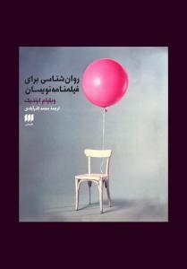 روانشناسی برای فیملنامه نویسان نویسنده ویلیام ایندیک مترجم محمد گذرآبادی